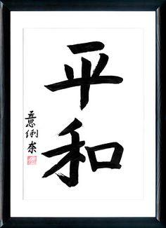La calligraphie japonaise. Kanji. Le Paix