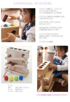 木のおもちゃ とんとん玉落とし(ハンマー・楽器) | たたく |  | 木のおもちゃをお手頃価格の通販で 木製おもちゃのだいわ