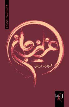 Dear Aziz   Cover Design: Kourosh Beigpour  #typography #persiantypography #arabictypography #arabic #Iran #font #poster #book #cover #calligraphy #vector #graphic #middleeast #losAngeles #arabictype #kourosh #beigpour #kouroshbeigpour #letterform #logotype