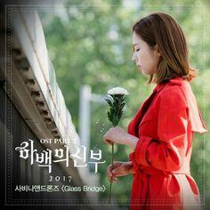Glass Bridge - Savina & Drones (OST Bride of the Water God) Bride Of The Water God, The Bride, Korean Drama 2017, Korean Drama Movies, Korean Dramas, Live Action, Lim Ju Hwan, Korean Bride, Glass Bridge