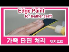 Edge Paint for Leather Craft Painting Edges, Leather Working, Leather Craft, Bag Making, Make It Yourself, Play, Youtube, Crafts, Leather Crafts