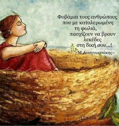 Morning Coffee Images, Greek Quotes, True Words, Qoutes, Thoughts, Photos, Painting, Quotes, Wedding Breakfast Images
