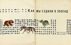 """Russian illustration - """"when we went to the zoo..."""" #animals #russia #design"""
