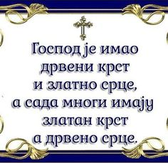Best Quotes, Life Quotes, Orthodox Christianity, Love My Family, Religious Icons, Belgrade, Serbian, Einstein, Truths