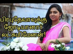 Lakshmimenon to pair with prabhudeva| latest |Tamil | Movie news | Cinema news | kollywood newsThis video is about famous Tamil movie actress Lakshmimenon to pair with prabhudeva in the movie young mang sang…In this news is under (latest Tamil... Check more at http://tamil.swengen.com/lakshmimenon-to-pair-with-prabhudeva-latest-tamil-movie-news-cinema-news-kollywood-news/
