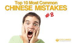 Top 10 Most Common Chinese mistakes made by English Speakers: #8 | Yoyo Chinese