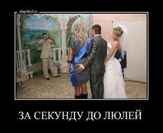 За секунду до люлей / АйДаПрикол :)
