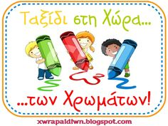 """""""Ταξίδι στη Χώρα...των Παιδιών!"""" Triplets, Colours, Photo And Video, Learning, My Love, Creative, Projects, Blog, Kids"""