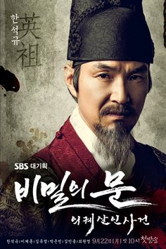 FIRST LOOK: Posters, stills, and a new teaser for upcoming historical drama Secret Door