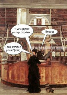 Ancient Memes, Funny Stories, Funny Pictures, Goodies, Jokes, Knots, Greek, Humor, Chistes