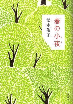 春の小夜, illustrated by Tamae Mizukami