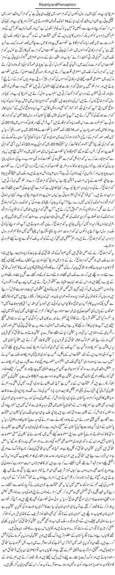 """Javed Choudhry is, undoubtedly, one of the most prominent journalists of Pakistan. Opinion poll surveys conducted by a number of national and international organizations have established that his column """"Zero Point"""" is the most read column in Pakistan. Pakistan Politics, Pakistan News, Opinion Poll, Urdu News, Imran Khan, News Website, Columns, Perception"""