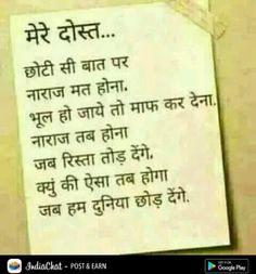 ❤ M ❤ 🌹 🌹 sorthiya reshma 🌹 🌹 Hindi Quotes On Life, Sad Love Quotes, Hindi Qoutes, Indian Army Quotes, Dosti Quotes, Positive Quotes, Motivational Quotes, Sms Language, Gita Quotes