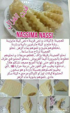 Arabic Sweets, Arabic Food, Tunisian Food, Food Humor, Funny Food, Cake Decorating Tips, Biscuits, Sweet Treats, Dessert Recipes