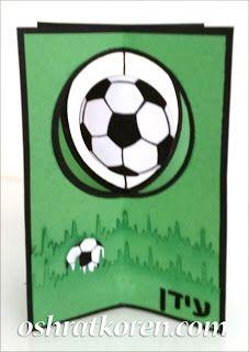 אושרת קורן עיצובים: כרטיס ספינר כדורגל
