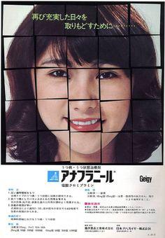 The Japanese Gallery of Psychiatric Art Retro Advertising, Advertising Design, Vintage Advertisements, Vintage Ads, Vintage Graphic Design, Graphic Design Posters, Retro Design, Print Design, Medical Art