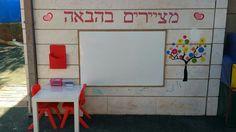 Kid Spaces, Space Kids, Backyard Games, Kindergarten, Kids Rugs, Activities, Writing, Education, Frame