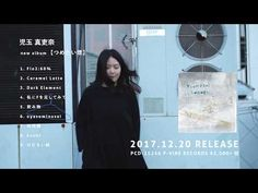 児玉真吏奈NEW ALBUM『つめたい煙』全9曲トレイラー映像 - YouTube