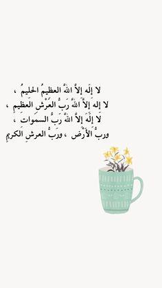 W bellah tameneni awel ma ygelk elforsa bellah Beautiful Islamic Quotes, Beautiful Arabic Words, Islam Beliefs, Islam Religion, Quran Quotes, Arabic Quotes, Photo Quotes, Picture Quotes, Words Quotes