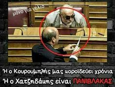 Funny Greek, Funny Memes, Jokes, Sarcastic Quotes, Just Kidding, Just For Laughs, Funny Photos, Puns, I Laughed
