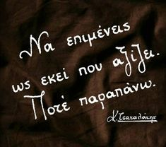 Greek Love Quotes, Me Quotes, Poetry, Let It Be, Thoughts, Words, Life, Quotes, Ego Quotes