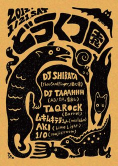 poster by Asuka Watanabe Event Poster Design, Graphic Design Posters, Graphic Design Typography, Graphic Design Illustration, Graphic Design Inspiration, Flyer Design, Creative Inspiration, Branding Design, Band Posters