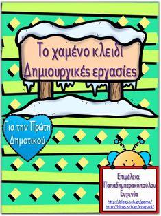Το χαμένο κλειδί! Δημιουργικές εργασίες για την 6η ενότητα της Γλώσσα… Learn Greek, School Staff, Classroom Activities, Special Education, Presentation, Parenting, Teaching, Blog, Fun