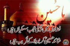 Imam Hussain Poetry, Hazrat Imam Hussain, Muharram Quotes, Fatima Zahra, Salam Ya Hussain, Muharram Poetry, Mola Ali, Urdu Quotes, Quotations