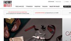Factory Outlet - Ρούχα και παπούτσια | Online Καταστήματα - Webfly