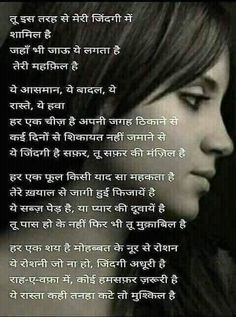 Love Poems In Hindi, Song Hindi, Old Song Lyrics, Romantic Song Lyrics, Motivational Picture Quotes, Motivational Stories, Good Thoughts Quotes, Good Life Quotes, Old Bollywood Songs