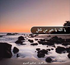 Islamic Dua, Islamic Quotes, Beautiful Quran Verses, Muslim Pray, Maya Quotes, Iphone Wallpaper Quotes Love, Quran Recitation, Duaa Islam, Islamic Videos