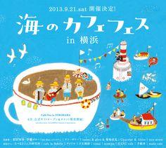 手紙社さん が9月に開催する「海のカフェフェス in 横浜」のデザイン。 イラストは、柴田ケイコさんという方が書いてるそ ...