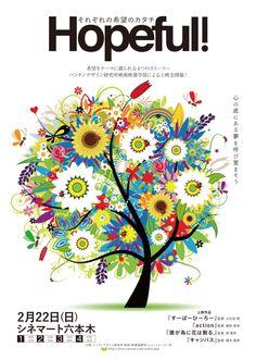 【バンタンデザイン研究所】学生たちによる企画上映会「Hopeful!」を、シネマート六本木で開催!