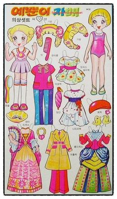 종이인형 (예쁜이자매) : 네이버 블로그 * Google for Pinterest pals1500 free paper dolls at Arielle Gabriels The International Paper Doll Society also Google free paper dolls at The China Adventures of Arielle Gabriel *