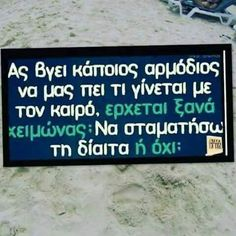 Funny Greek Quotes, Funny Picture Quotes, Funny Quotes, Funny Pictures, Funny Statuses, Just Kidding, Just For Laughs, Laugh Out Loud, True Stories