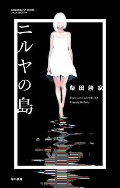 Island of Nilea (Hayakawa SF Series J Collection) Shibata Katsuya ::: Publisher: Hayakawa Shobo Manga Covers, Comic Covers, Buch Design, Design Art, Manga Illustration, Graphic Illustration, Design Comics, Manga Books, Japanese Poster