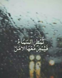 Find images and videos about hope, rain and arabic on We Heart It - the app to get lost in what you love. Iphone Wallpaper Quotes Love, Islamic Quotes Wallpaper, Islamic Love Quotes, Camera Wallpaper, Pastel Wallpaper, Rain Words, Love Words, Rain Quotes, Book Quotes