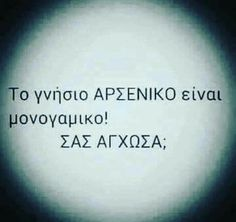 Cool Words, Wise Words, Funny Greek Quotes, Motivational Quotes, Inspirational Quotes, Bitch Quotes, Greek Words, Story Of My Life, I Am Happy