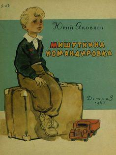 Antique Art, Vintage Antiques, Soviet Union, Childrens Books, History, Reading, Illustration, Kids, Fictional Characters