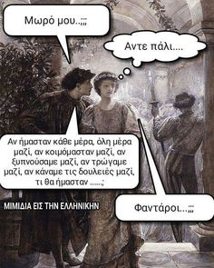 Just For Laughs, Just For Fun, Ancient Memes, Funny Greek, Funny Stories, Beach Photography, Aliens, Picture Video, Laughter