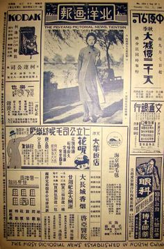 【舊設計】北洋画報 Newspaper Design, Old Newspaper, Vintage Ads, Vintage Posters, Book Design, Layout Design, Copy Ads, Chinese Posters, Japanese Logo