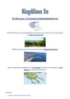 Μελέτη Δ΄ Επανάληψη 1ης ενότητας: ΄΄ Ελλάδα - η χώρα μας ΄΄ Geography, Education, Onderwijs, Learning