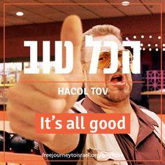 Hebrew it's all good Biblical Hebrew, Hebrew Words, Learn Hebrew Online, English To Hebrew, Hebrew School, Religion, Its All Good, Word Study, Decir No