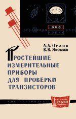 «Массовая радиобиблиотека», 0400-0499 Ecards, E Cards