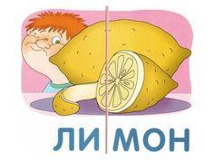 Слова из 2 слогов Bulgarian Language, Preschool Learning Activities, Tweety, Diy And Crafts, Pikachu, Fictional Characters, Fantasy Characters