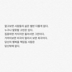 Korean Language Learning, Korean Quotes, Great Words, Life Lessons, Advice, Wisdom, Writing, Motivation, Books