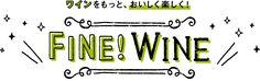 ワインをもっと、おいしく楽しく! FINE!WINE!