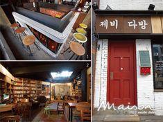 Seoul 6호선 상수역 근처 <제비다방> 건축가가 지은 동네 다방