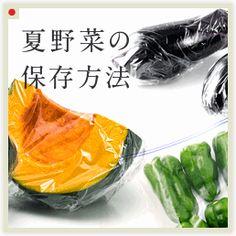 夏野菜の保存方法