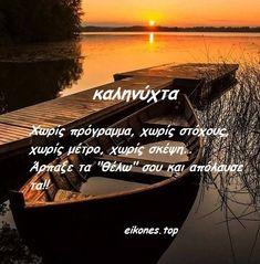 Όμορφο ξημέρωμα! Όμορφες εικόνες καληνύχτας με λόγια - eikones top Good Night, Life Quotes, Movie Posters, Dj, Google, Pictures, Quote Life, Quotes About Life, Have A Good Night